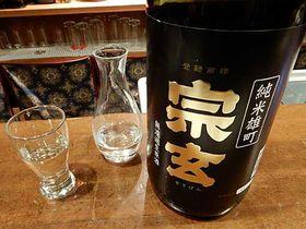 石川県珠洲市 宗玄酒造