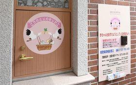 熊本市の慈恵病院の「こうのとりのゆりかご」