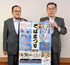 来場を呼び掛ける大千里会長(左)と高野駅長