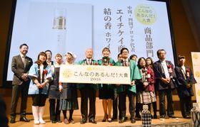 47CLUBの「こんなのあるんだ!大賞2018」の表彰式=13日午後、東京都港区