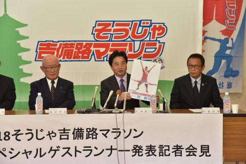 【岡山県総社市】2018そうじゃ吉備路マラソンのゲストランナーを発表
