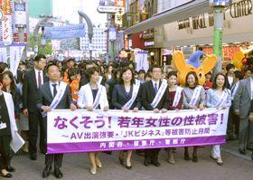 AVへの出演強要など、若い女性の性犯罪被害の根絶を呼び掛けたイベント=20日午後、東京・渋谷