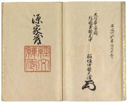 日米修好通商条約批准書の署名部分(米国立公文書館所蔵)