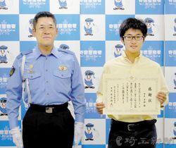 感謝状が贈呈された県立熊谷高校2年の田貝幸祐さん