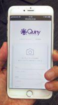 作業工程の動画と内容を送信するQuinyのウェブアプリの画面