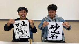 書道対決で「砂岩」を書いたFW豊田陽平(右)とDF森下龍矢(ユーチューブのサガン鳥栖公式チャンネルより)