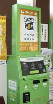 JR本塩釜駅に設置された「竈コイン」にチャージできる機械