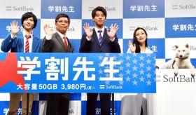 ソフトバンクの記者発表会に登場した(左から)志尊淳、生瀬勝久、竹内涼真、壇蜜=東京都内