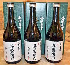 完成した有機米特別純米酒「与次右衛門」