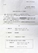 安倍晋三事務所が今年2月、地元支援者に送付した「『桜を見る会』のご案内」