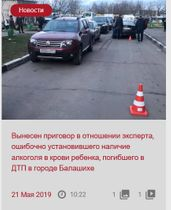 判決を発表したロシア捜査委員会のサイト