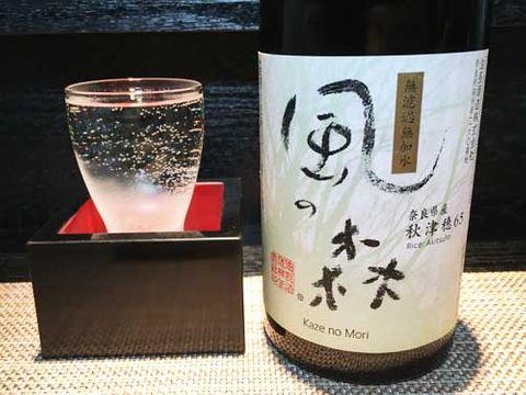 【4545】風の森 純米奈良酒 秋津穂657 無濾過無加水生酒(かぜのもり)【奈良県】