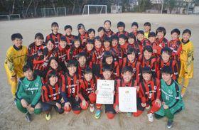 全日本高校女子サッカー選手権大会で初のベスト8に輝いた選手ら=瀬戸市西長根町で
