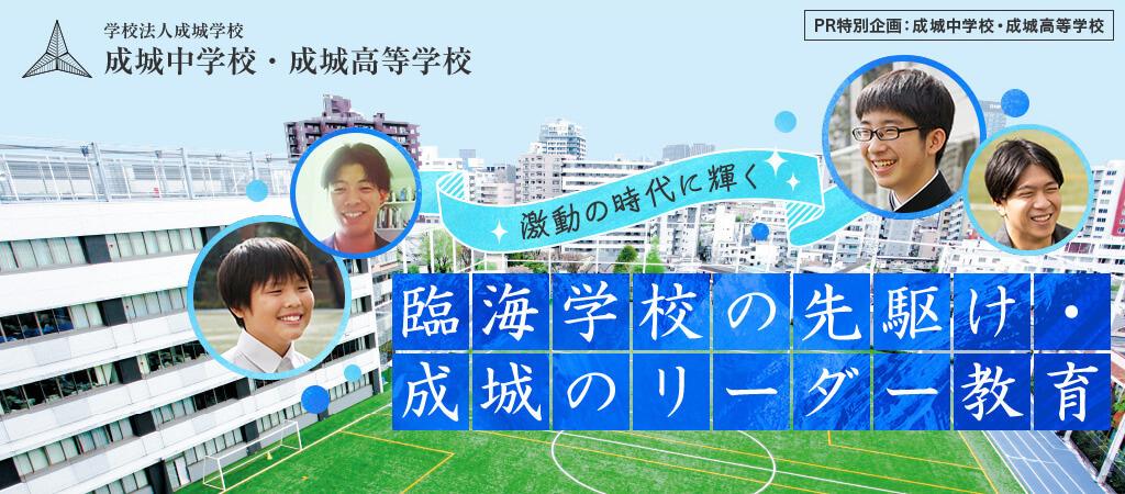 学校法人成城学校 成城中学校・成城高等学校 激動の時代に輝く、臨海学校の先駆け・成城のリーダー教育