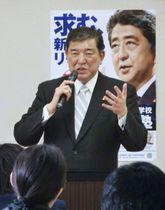 堺市で講演する自民党の石破茂元幹事長=17日午後