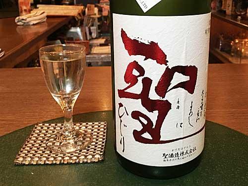 群馬県渋川市 聖酒造