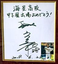 海星の練習場に飾られている阪神・矢野監督のサイン