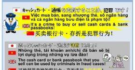 口座売買が犯罪であることを多言語で注意喚起する埼玉県警の啓発チラシ