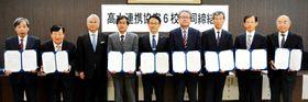 高大連携協定を結んだ緑川理事長(左から3人目)と各校の代表者