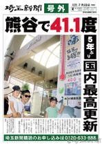 熊谷市で国内観測史上最高となる41・1度を観測し、埼玉新聞社が電子号外