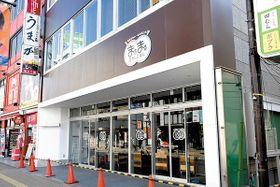 東日本連携センター「まるまるひがしにほん」=さいたま市大宮区大門町