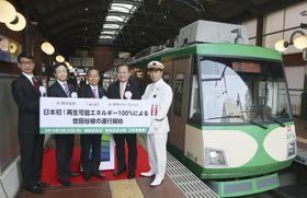 再生可能エネルギー由来の電力のみでの運行を開始する東京急行電鉄世田谷線の出発式=25日、東京都世田谷区