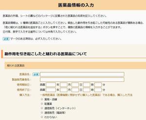 患者がウェブサイトで薬の副作用を報告するための画面