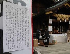 職員が受けている被害と、参拝客のマナー向上を呼び掛ける張り紙=秦野市平沢の出雲大社相模分祠