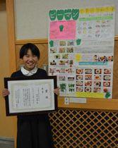 「食と農」壁新聞コンクールで金賞を獲得した田崎香澄さん