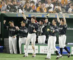 4回、デスパイネの2点打を喜ぶソフトバンクナイン=東京ドーム