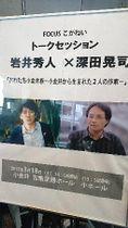 岩井秀人×深田晃司トークイベントのポスター=東京都小金井市