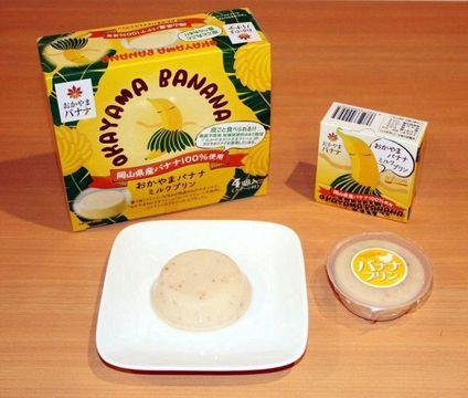 岡山産バナナのプリン サンキ商会発売、濃厚な風味