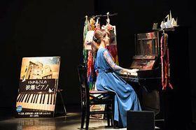 被爆ピアノの演奏が行われたミニコンサート