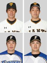 左上から時計回りで巨人の吉川光夫投手、宇佐見真吾捕手、日本ハムの鍵谷陽平投手、藤岡貴裕投手