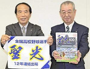 監督・ナイン大会振り返る 聖光学院「第100回甲子園」記念誌