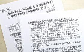 愛媛県職員が作成したとされる文書。1枚目左肩に「報告・伺」の記載があり、表題右下の日付の「13」は手書きで記入されている