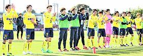 同点で勝ち点1を獲得し、スタンドのサポーターへあいさつをする松江シティFCイレブン=Honda都田サッカー場