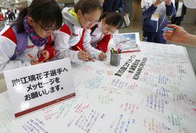 競泳コナミオープンの会場で池江璃花子選手に向けたメッセージを書く子どもたち=16日、千葉県国際総合水泳場