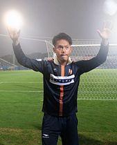 YS横浜―AC長野 試合後にサポーターの声援に応える決勝ゴールを決めたAC長野・津田