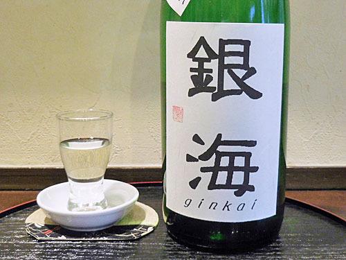 兵庫県養父市 銀海酒造