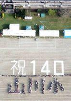PTAが実施した140周年の人文字
