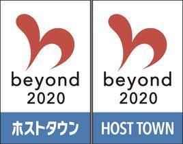 東京五輪・パラリンピックのホストタウンに登録した自治体向けのロゴ「ホストタウンマーク」