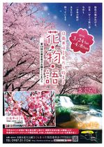 花物語のキャッチフレーズを掲げる北郷町の桜に関するイベントのチラシ