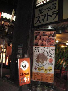 20090412_kare_sumatora_gaikan.JPG