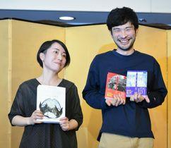 三島由紀夫賞に決まった古谷田奈月さん(左)と山本周五郎賞に決まった小川哲さん=16日午後、東京都内のホテル