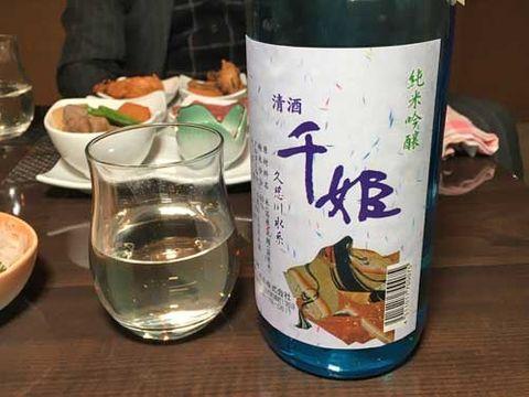 【4498】千姫 純米吟醸 ひたち錦使用(せんひめ)【茨城県】