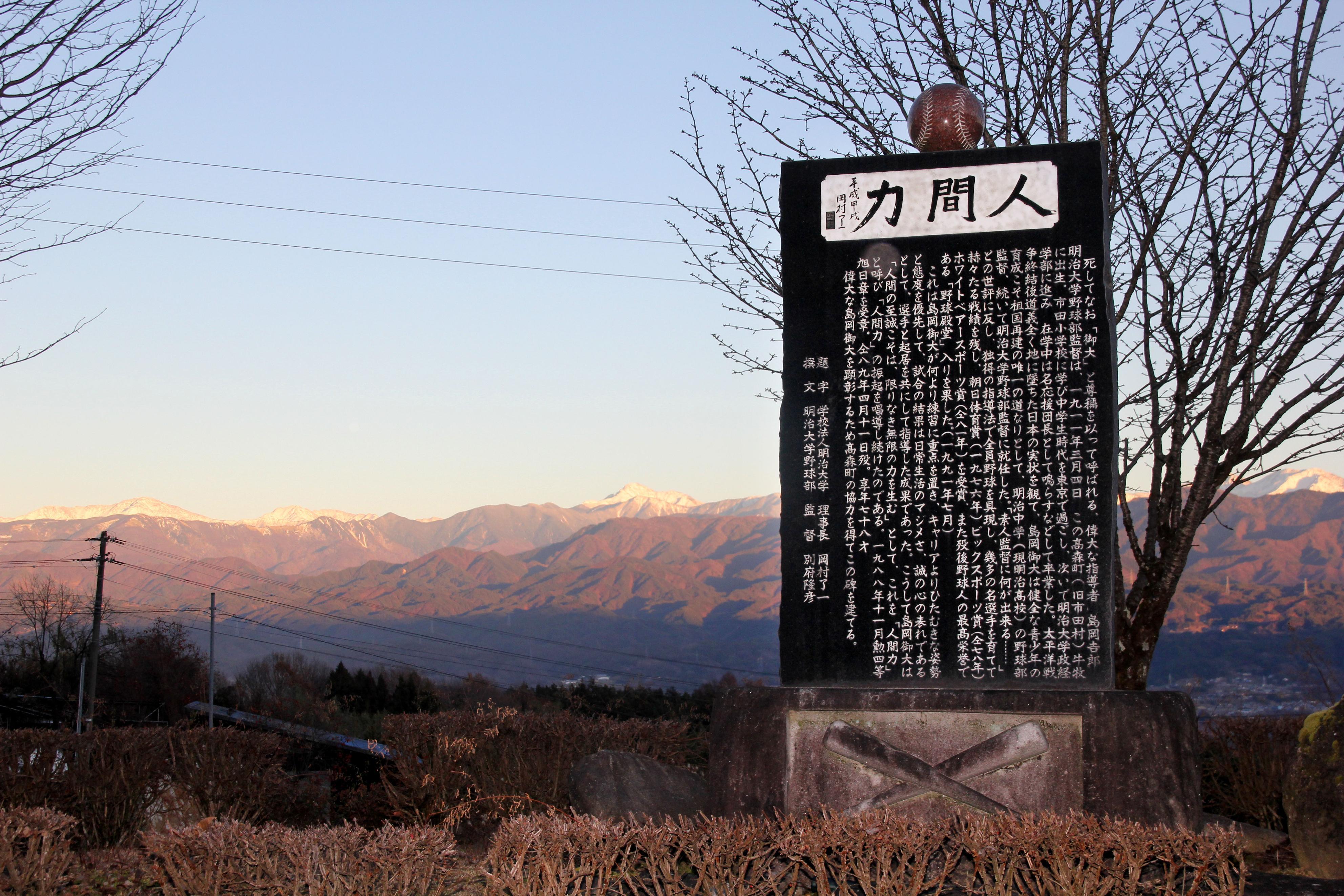 明治大野球部の島岡吉郎元監督の出身地にある「人間力」と刻まれた石碑=長野県高森町