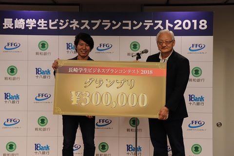 グランプリを受賞した長崎国際大の杉山さん(左)=長崎県庁