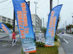 ラグビーW杯の開幕を前に掲げられた歓迎旗=御前崎市