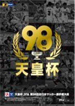 天皇杯JFA第98回全日本サッカー選手権大会の1回戦・佐賀LIXIL-テゲバジャーロ宮崎戦で先着200人に配布されるオリジナルクリアファイル